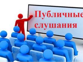 Информационное сообщение о проведении публичных слушаний