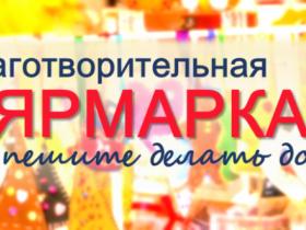 БЛАГОТВОРИТЕЛЬНАЯ ЯРМАРКА    «ДАРМАРКА – 2О18»