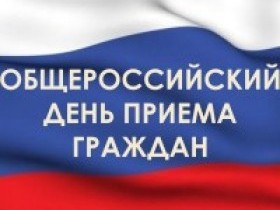 Информация о проведении общероссийского дня приема граждан  12 декабря 2018 года.