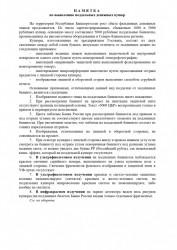 pamjatka-s-raspiskoj-po-falshivke-2_page-0001.jpg