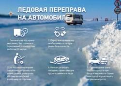 ledovaja_pereprava_na_avtomobile.jpg